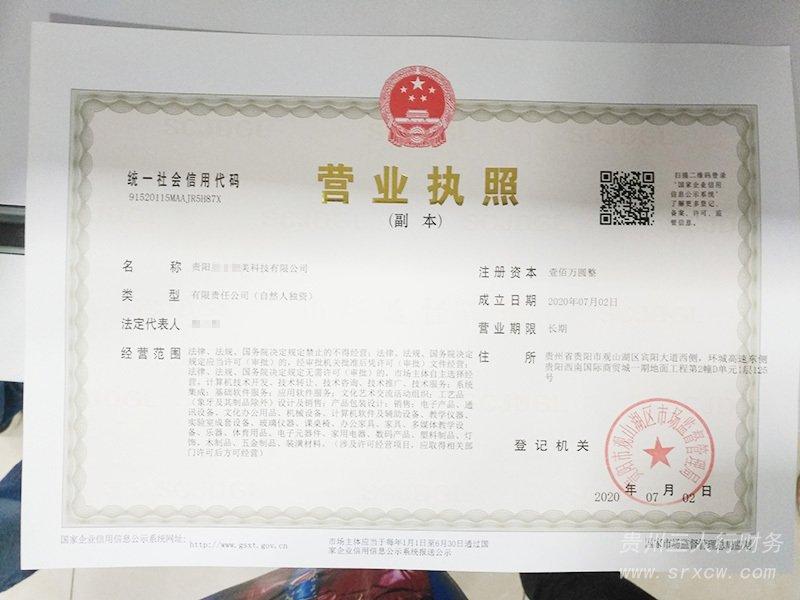贵阳启文音美科技有限公司公司注册营业执照办理