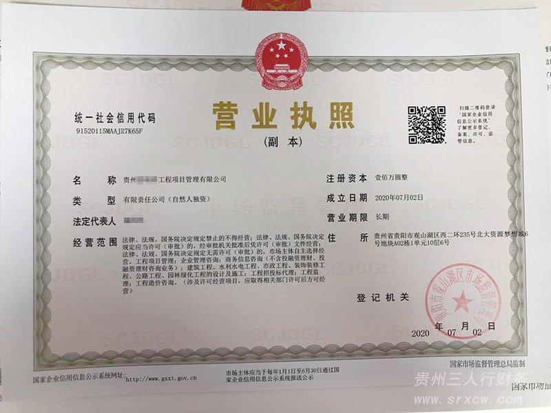 贵州富瑞祥工程管理有限公司公司注册营业执照办理