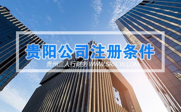 2020年贵阳公司注册的条件