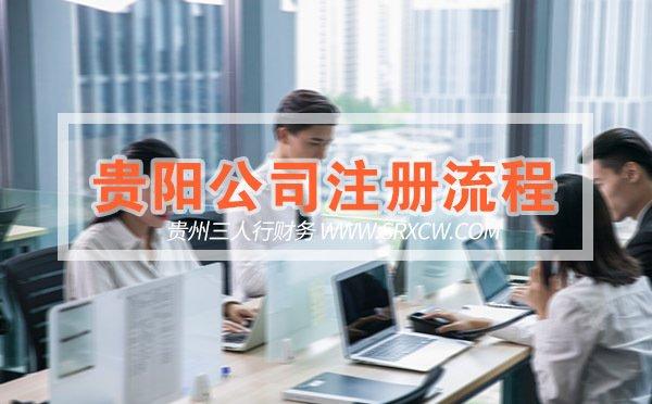 贵阳网上公司注册流程是怎样的_贵阳怎么快速注册公司?