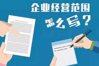 杭州注册网络公司经营范围怎么填写?