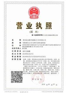 清镇公司注册公司注册流程和费用