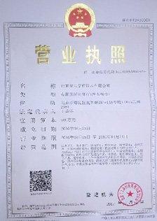 清镇公司注册公司注册资金