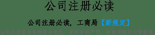 清镇公司注册公司注册